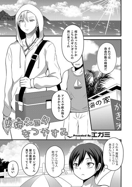 男姉ショタなつやすみ(単話)