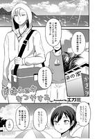 男姉ショタなつやすみ(単話) b137amdax00665のパッケージ画像