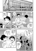 豊満未亡人下宿なるみ荘(単話)