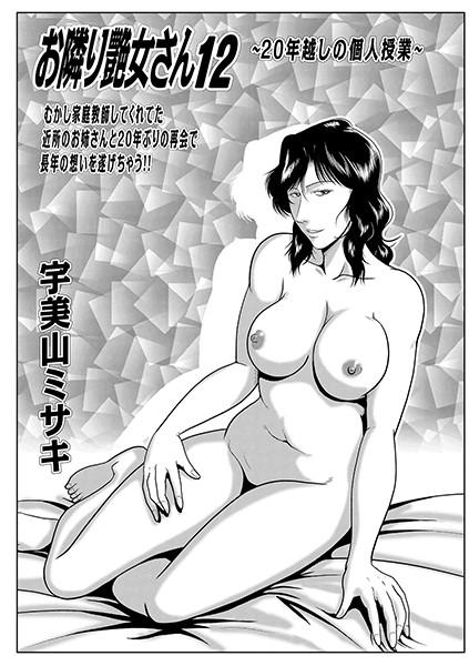 [淫乱・ハード系]「お隣り艶女さん(単話)」(宇美山ミサキ)  同人誌