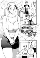 水泳教室教え子のママ(単話)