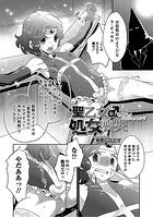 聖乙女♂処女喪失(単話)