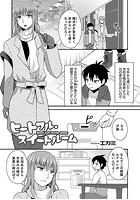 ヒートフル スイートルーム(単話)