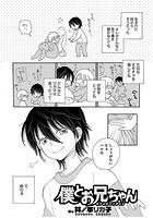 僕とお兄ちゃん(単話)