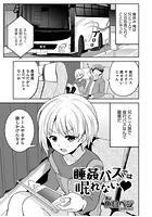 睡姦バスでは眠れない(単話) b137amdax00835のパッケージ画像