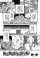 SANSUKEくん(単話)