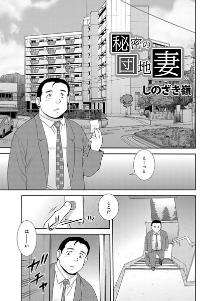 中出しエロ漫画 秘密の団地妻(単話)