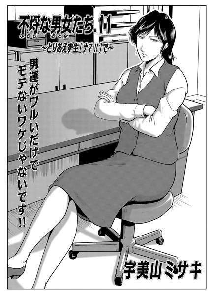 巨乳エロ漫画 不埒な男女たち(単話)