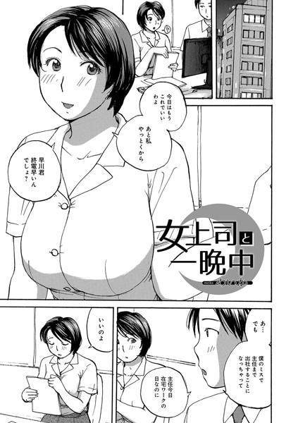 エロ漫画人妻 女上司と一晩中(単話)