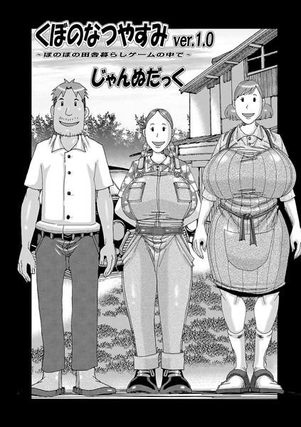 熟女エロ漫画 くぼのなつやすみ(単話)