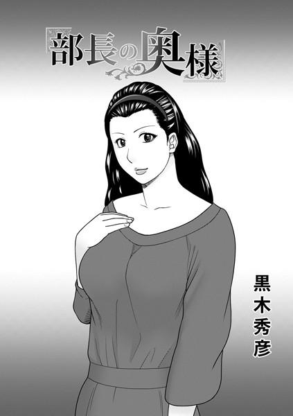 寝取られエロ漫画 部長の奥様(単話)