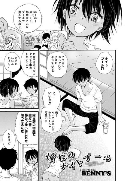 アナルエロ漫画 憧れのナイトプール(単話)