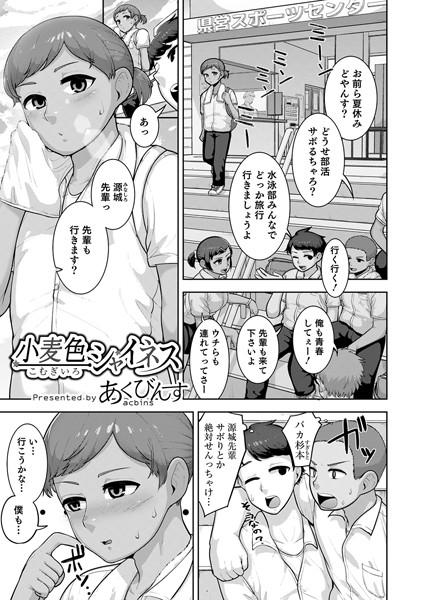 アナルエロ漫画 小麦色シャイネス(単話)