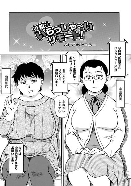 近親さんいらっしゃーいリモート!(単話)