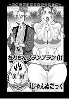 ちんちんプランプラン(単話)