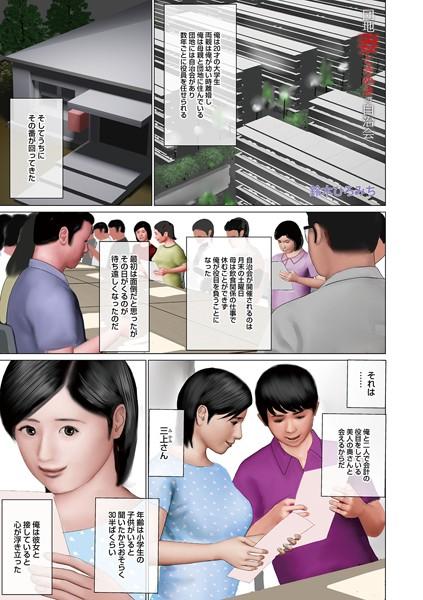 熟女エロ漫画 団地妻ときめきの自治会(単話)