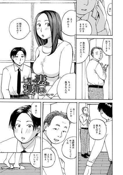 熟女エロ漫画 上司の妻を寝取る(単話)