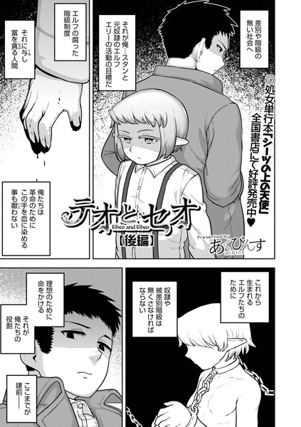 テオとセオ〜 後編
