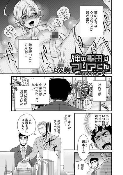 俺の聖母はマリアくん〜バレンタイン編 2...
