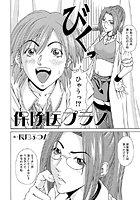 保険医プラス(単話)