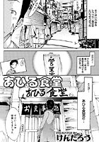 あひる食堂(単話)