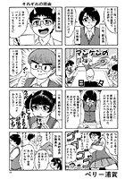 マンケンの日々(単話)
