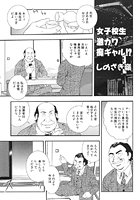 女子校生激カワ痴ギャル(単話)