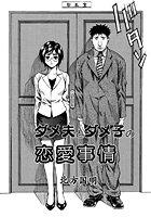 ダメ夫とダメ子の恋愛事情(単話)