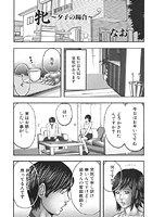 牝(単話)
