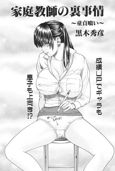 家庭教師の裏事情 〜童貞喰い〜