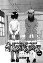 女教師 恥辱の鎖-NIGHT MARE- (10)