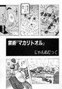禁術『マカリトオル』(1)