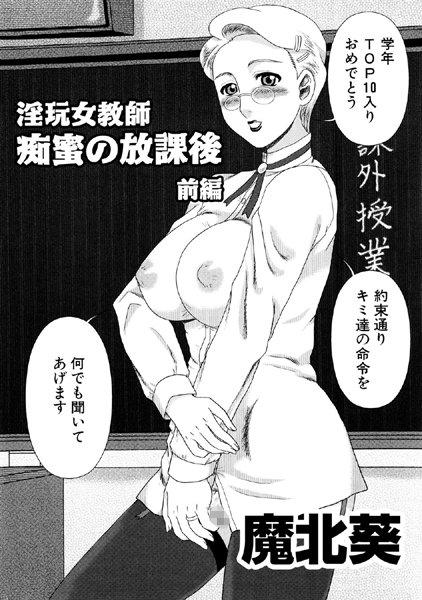 淫玩女教師 痴蜜の放課後 前編