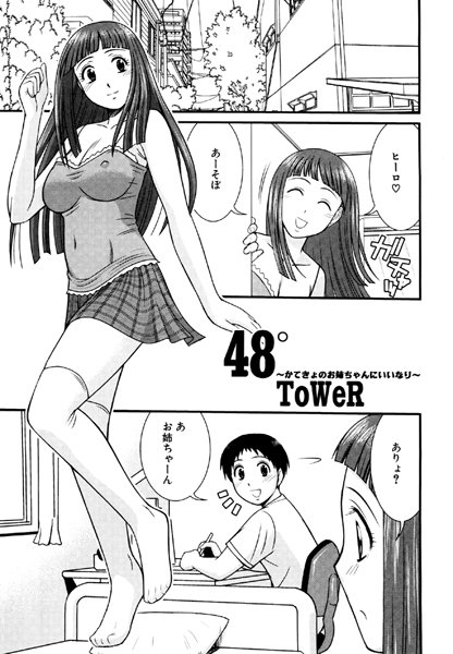 48° 〜かてきょのお姉ちゃんにいいなり〜