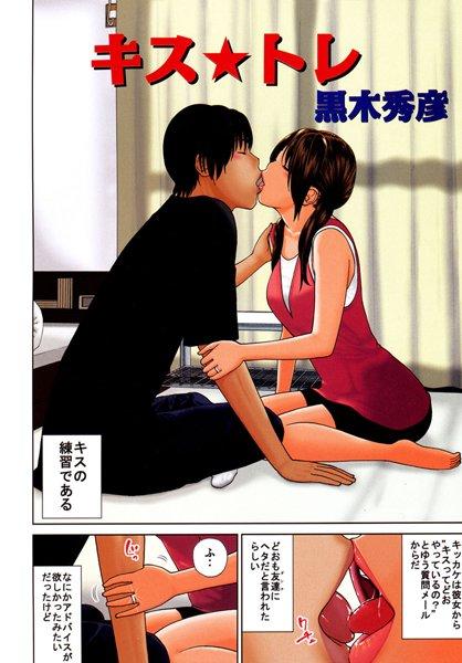 キス☆トレ
