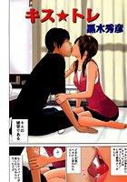 キス☆トレ(単話) b139amagy00355のパッケージ画像