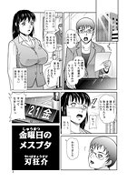 金曜日のメスブタ(単話)