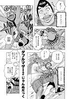 ダブルマザー2(単話)