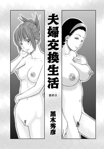 夫婦交換生活(単話)
