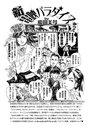 新・電映パラダイス(3)