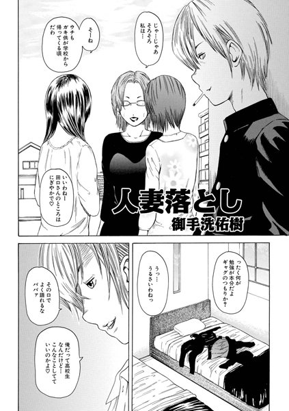 人妻落とし(4)