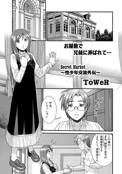 Secret Market〜性少年交流外伝〜 (1)