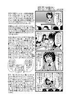 明日を悔やむ(5)