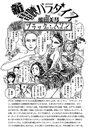 新・電映パラダイス(5)