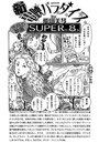 新・電映パラダイス(6)