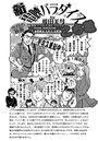 新・電映パラダイス(7)