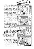 明日を悔やむ(7)