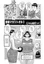 禁術『マカリトオル』(3)