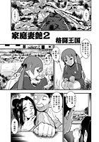 家庭妻艶(2)