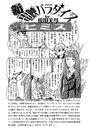 新・電映パラダイス(9)